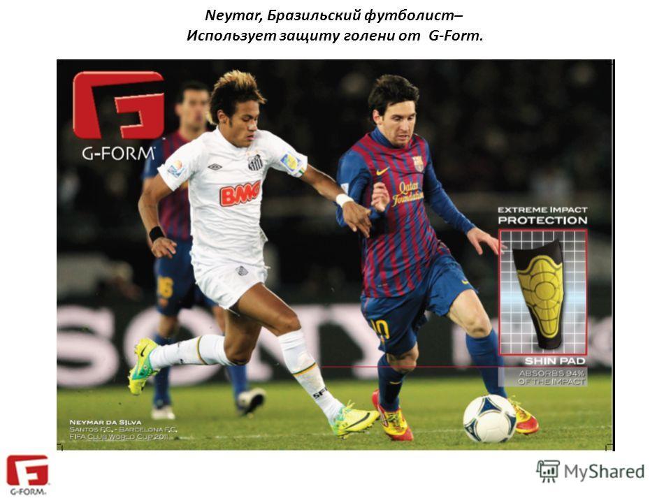 Neymar, Бразильский футболист– Использует защиту голени от G-Form.