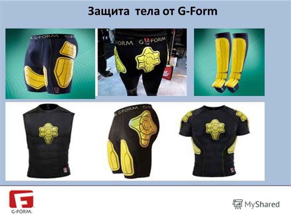 Защита тела от G-Form