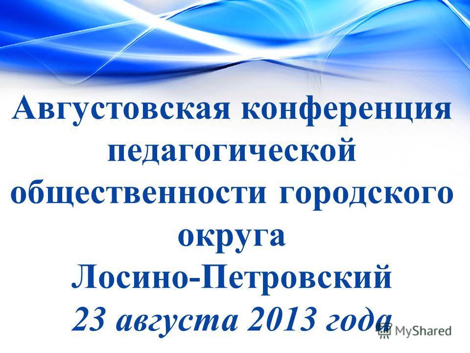 Августовская конференция педагогической общественности городского округа Лосино-Петровский 23 августа 2013 года