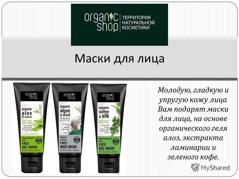 Молодую, гладкую и упругую кожу лица Вам подарят маски для лица, на основе органического геля алоэ, экстракта ламинарии и зеленого кофе. Маски для лица