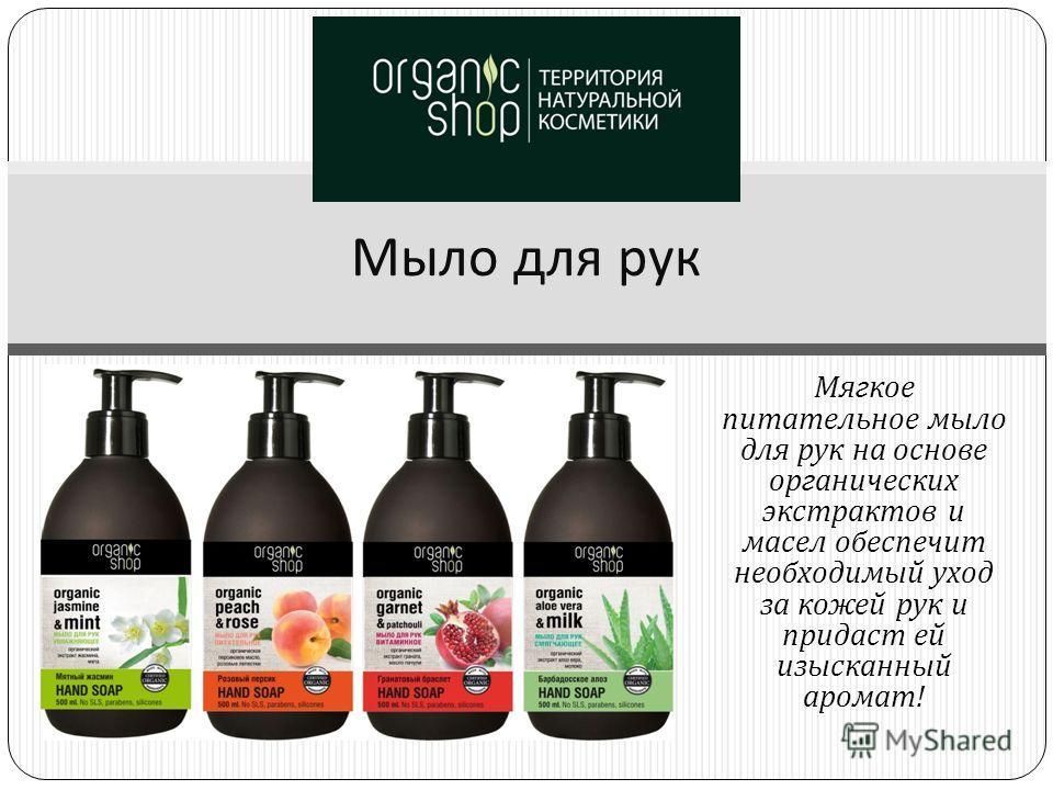 Мягкое питательное мыло для рук на основе органических экстрактов и масел обеспечит необходимый уход за кожей рук и придаст ей изысканный аромат ! Мыло для рук
