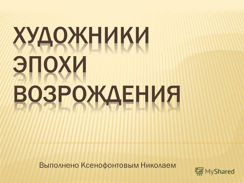 Выполнено Ксенофонтовым Николаем
