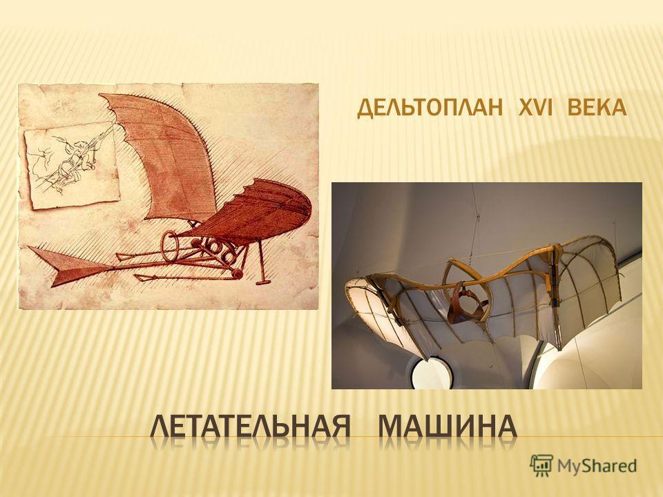ДЕЛЬТОПЛАН XVI ВЕКА