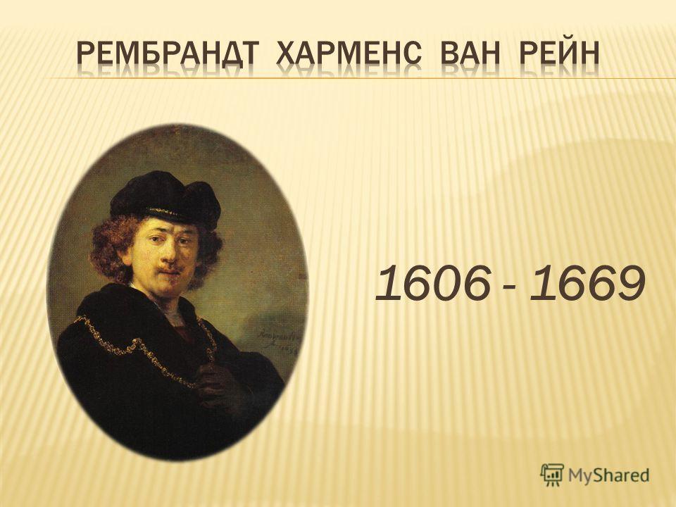 1606 - 1669