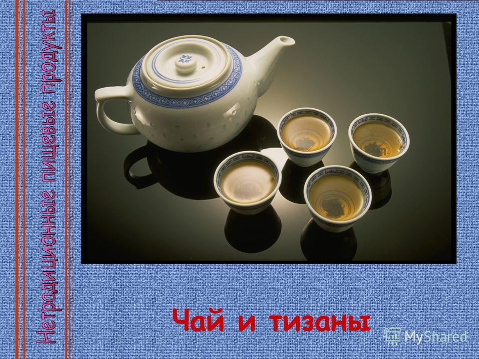 Чай и тизаны