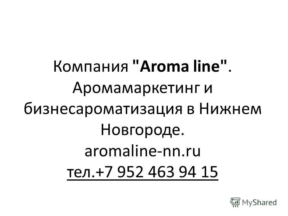 Компания Aroma line. Аромамаркетинг и бизнесароматизация в Нижнем Новгороде. aromaline-nn.ru тел.+7 952 463 94 15