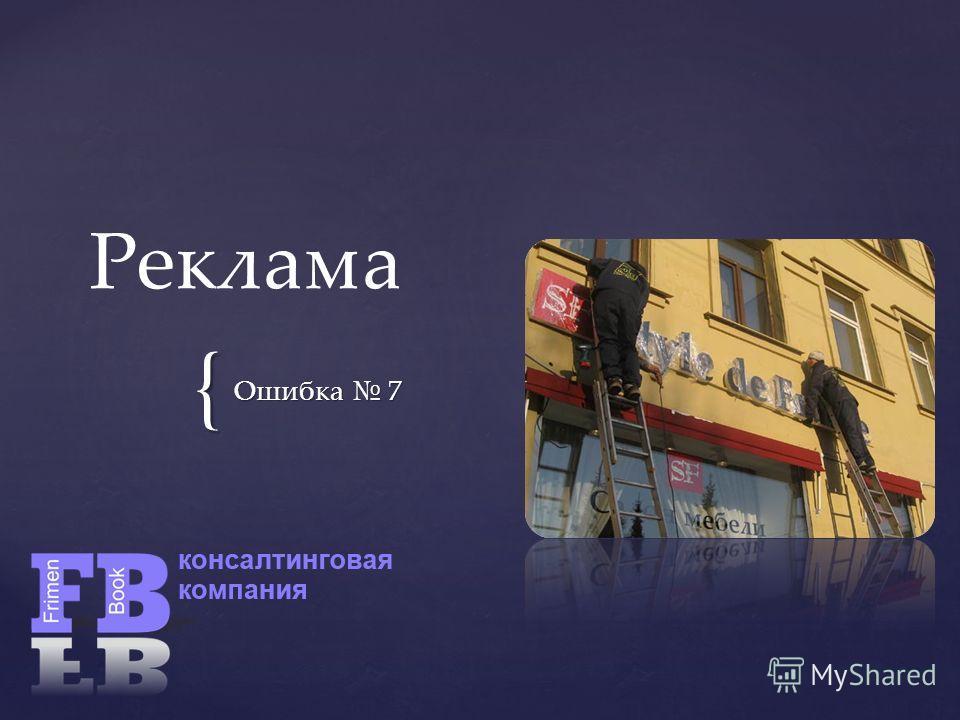{ Реклама Ошибка 7
