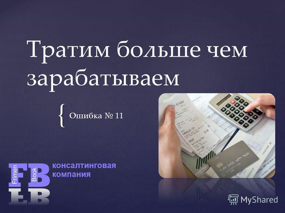 { Тратим больше чем зарабатываем Ошибка 11