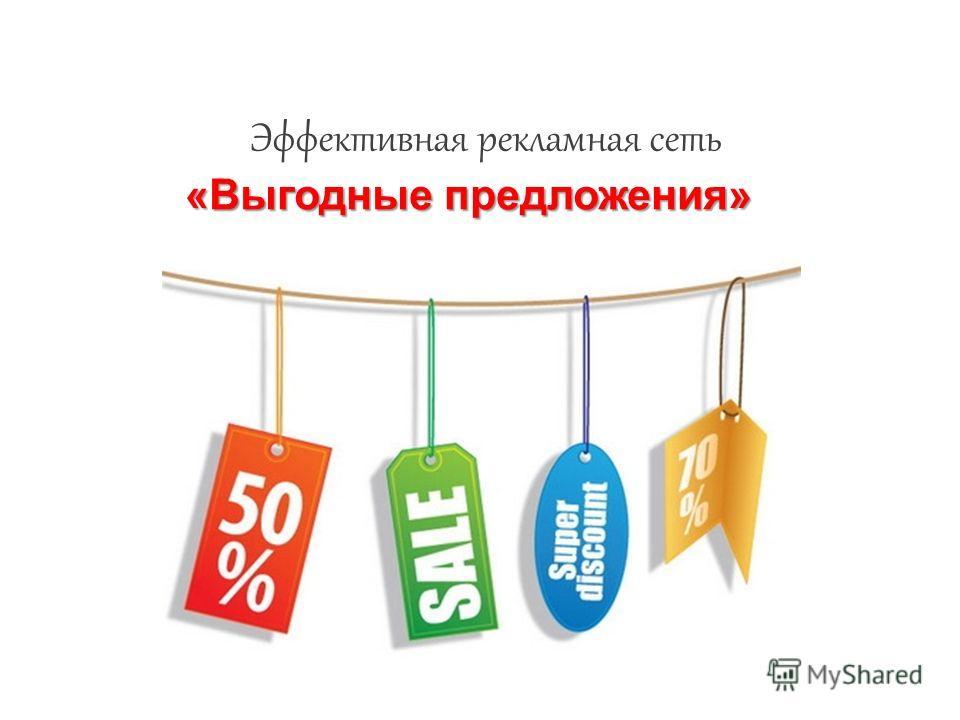 Эффективная рекламная сеть «Выгодные предложения»
