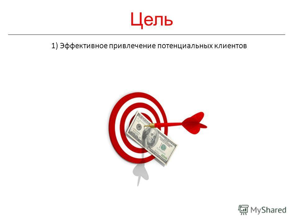 Цель 1) Эффективное привлечение потенциальных клиентов