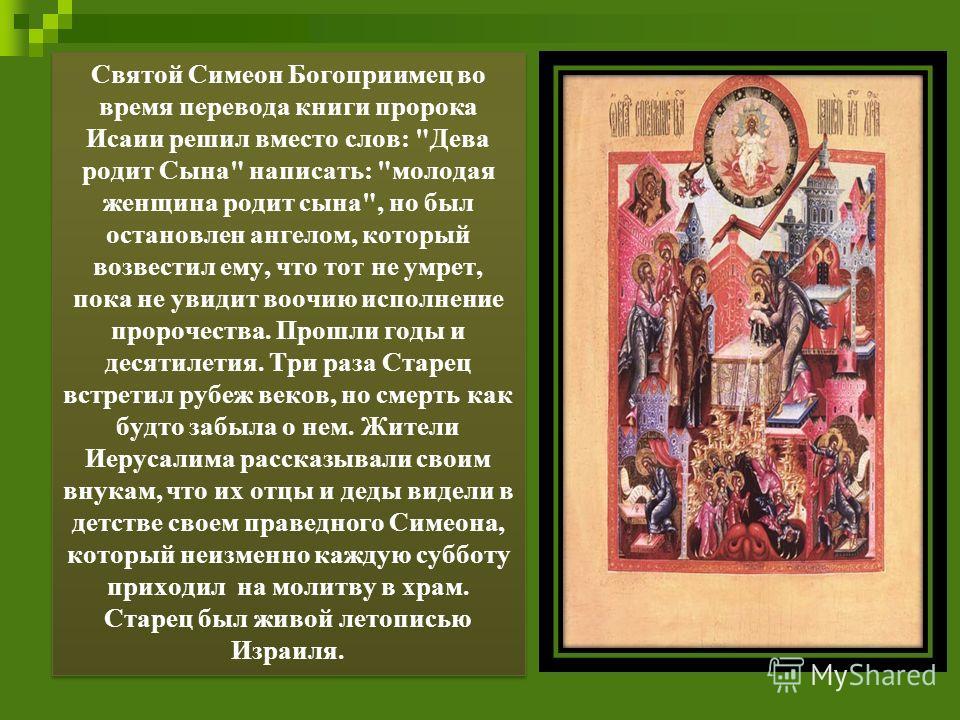 Святой Симеон Богоприимец во время перевода книги пророка Исаии решил вместо слов: