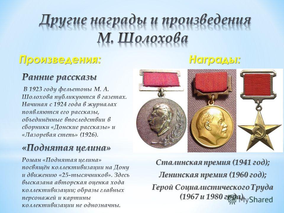 Сталинская премия (1941 год); Ленинская премия (1960 год); Герой Социалистического Труда (1967 и 1980 года). Произведения: Награды: