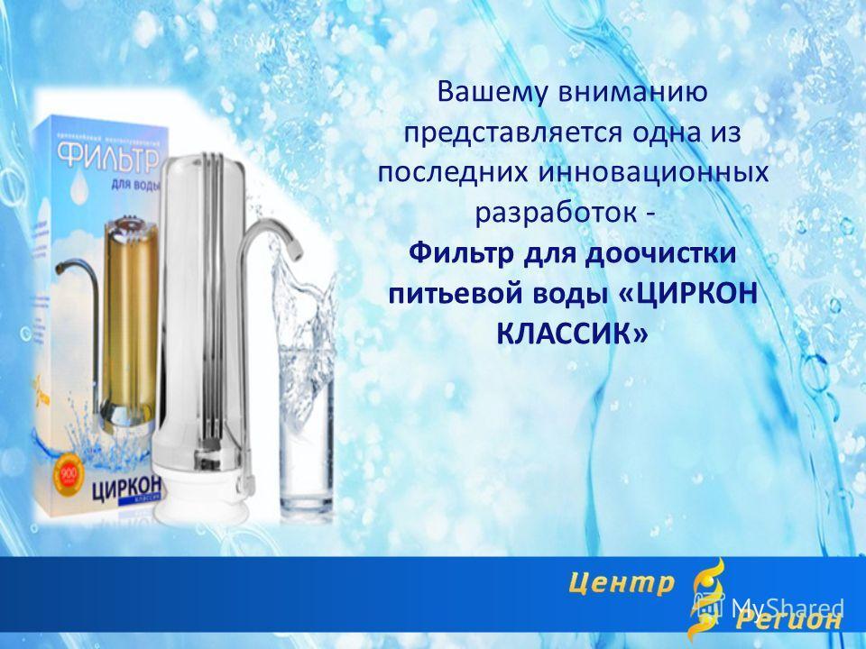 Вашему вниманию представляется одна из последних инновационных разработок - Фильтр для доочистки питьевой воды «ЦИРКОН КЛАССИК»