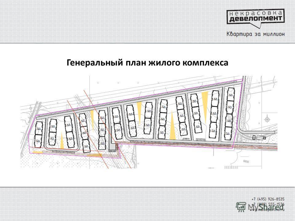 Генеральный план жилого комплекса