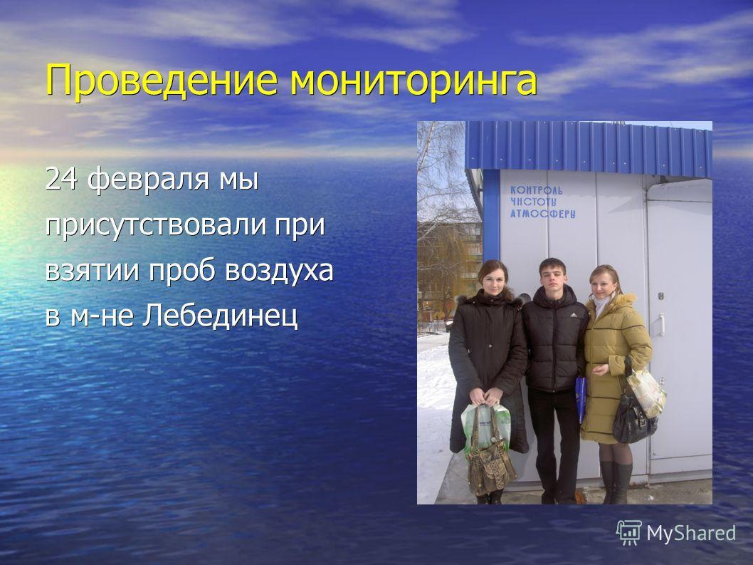 Проведение мониторинга 24 февраля мы присутствовали при взятии проб воздуха в м-не Лебединец