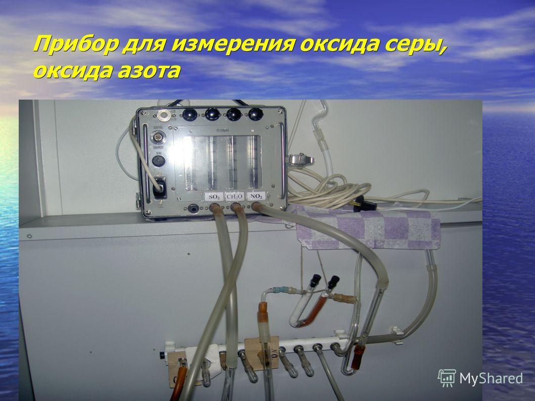 Прибор для измерения оксида серы, оксида азота