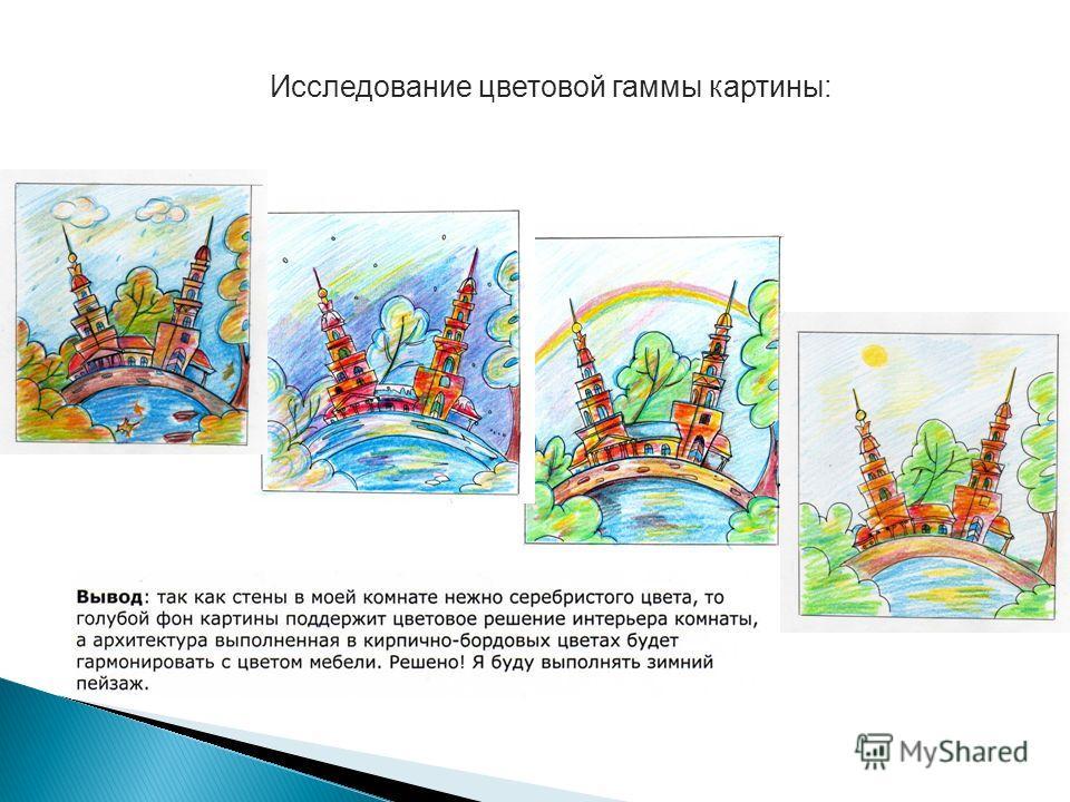 Исследование цветовой гаммы картины: