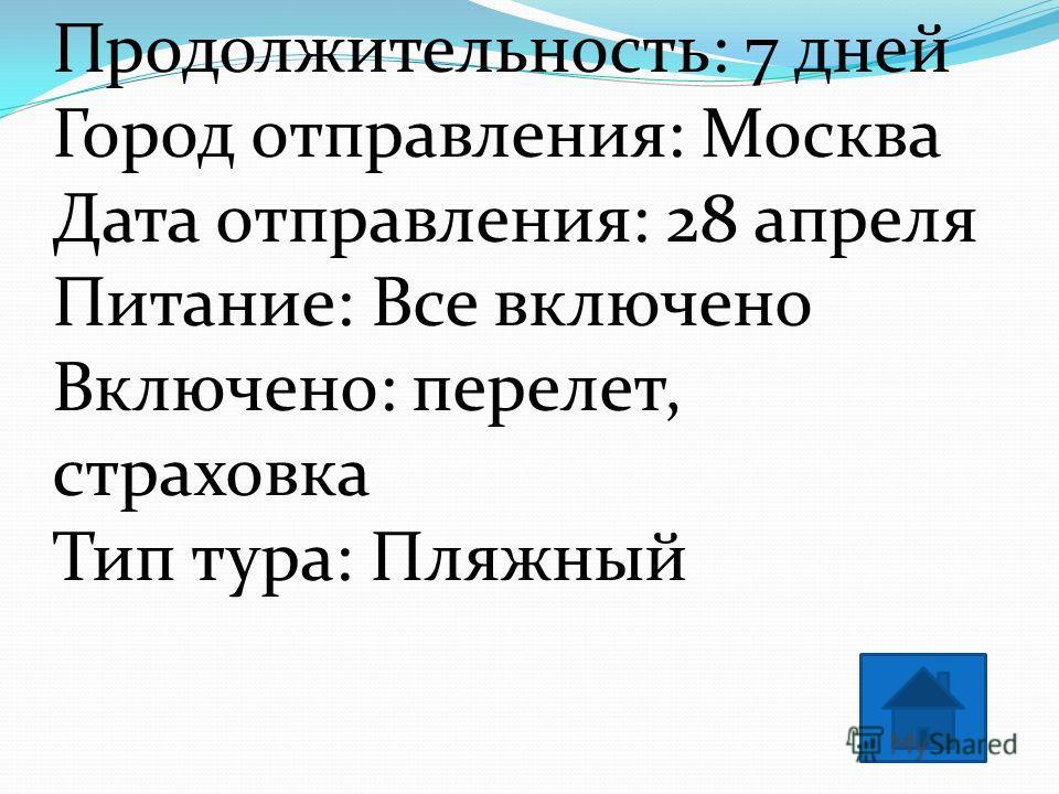 Продолжительность: 7 дней Город отправления: Москва Дата отправления: 28 апреля Питание: Все включено Включено: перелет, страховка Тип тура: Пляжный