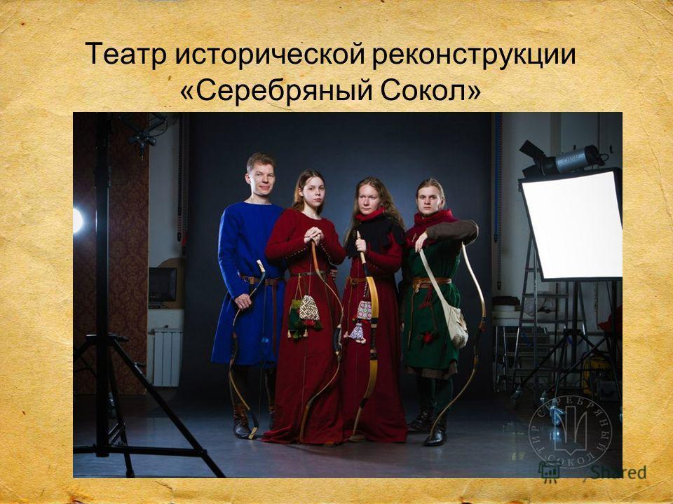 Театр исторической реконструкции «Серебряный Сокол»