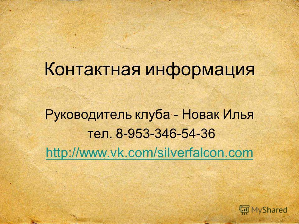 Контактная информация Руководитель клуба - Новак Илья тел. 8-953-346-54-36 http://www.vk.com/silverfalcon.com