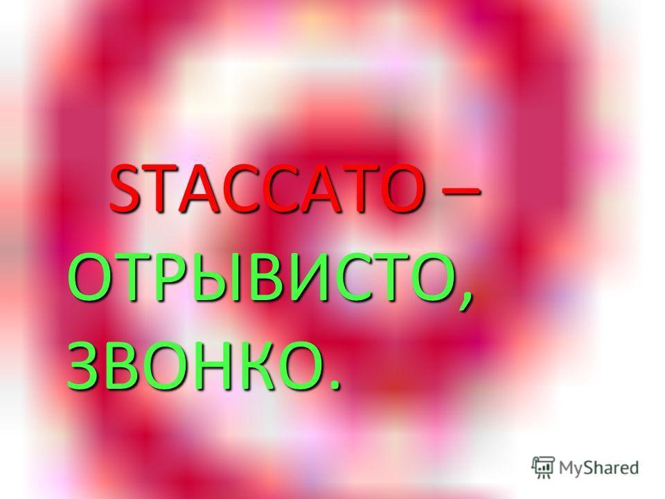 FORTE - ГРОМКО FORTE - ГРОМКО