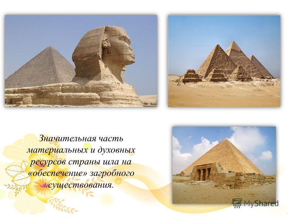 Значительная часть материальных и духовных ресурсов страны шла на «обеспечение» загробного существования.