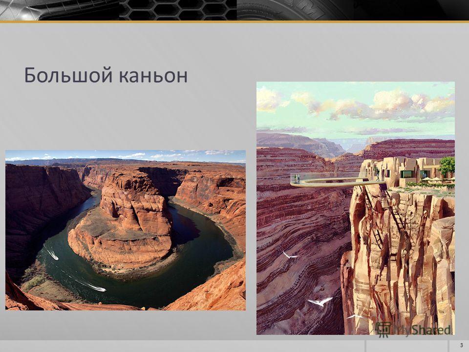 Большой каньон 3