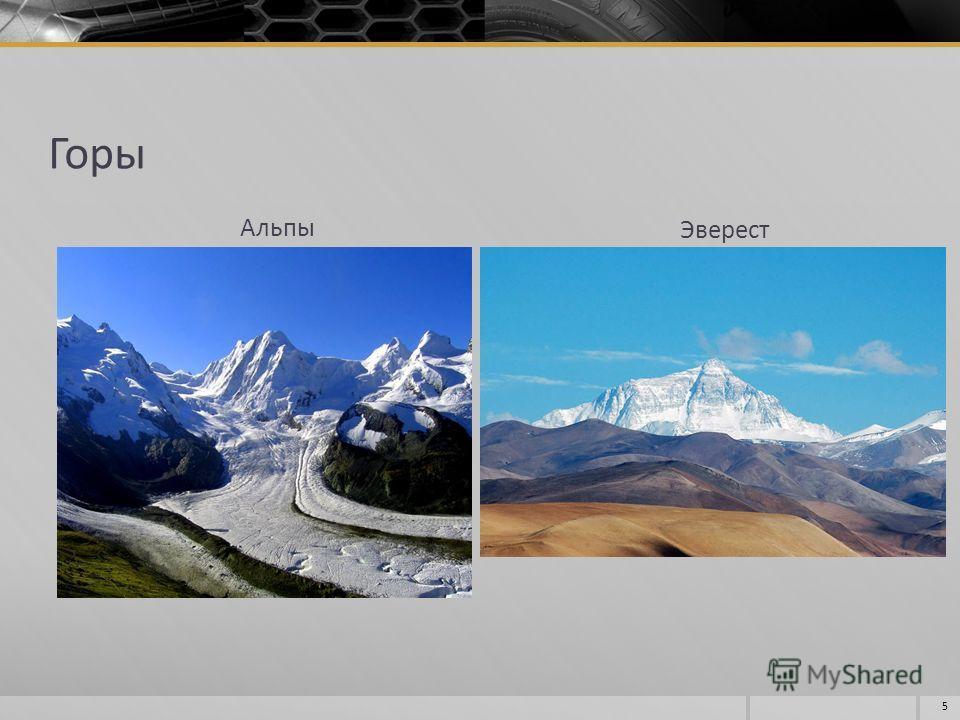 Горы Альпы Эверест 5
