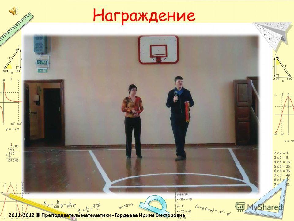 Награждение 2011-2012 © Преподаватель математики - Гордеева Ирина Викторовна