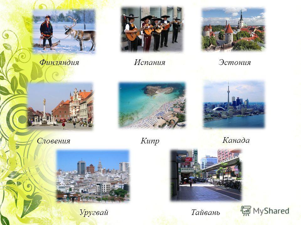ФинляндияИспанияЭстония СловенияКипр Канада УругвайТайвань