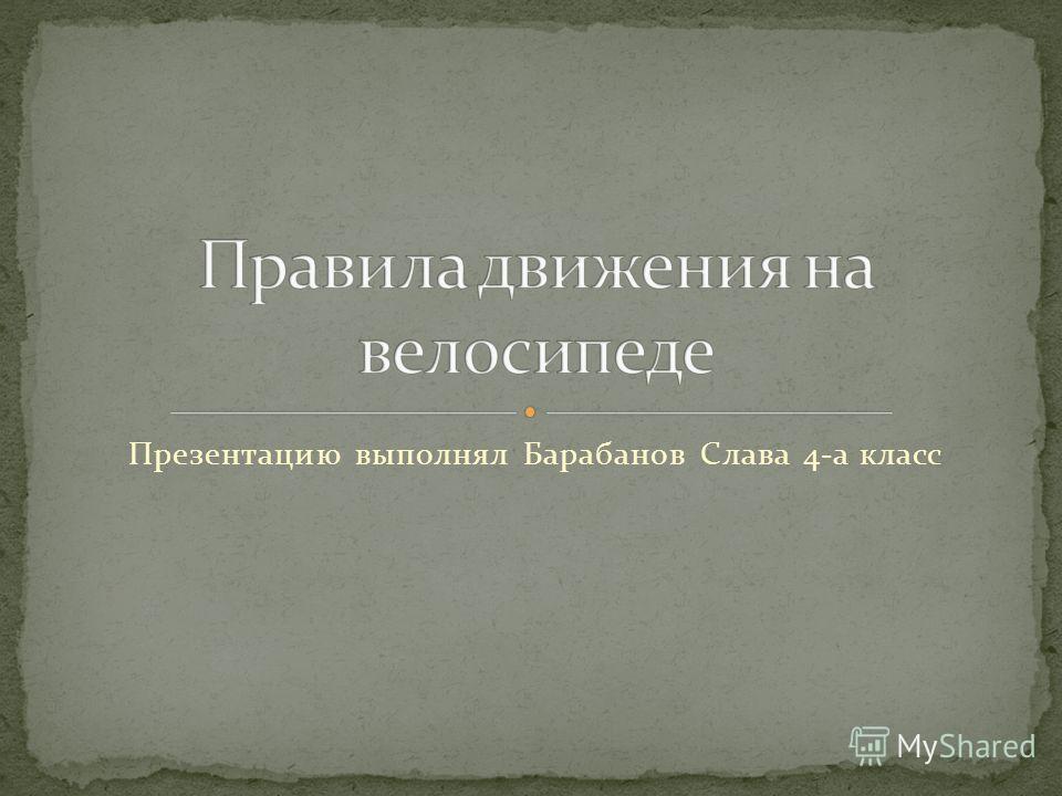 Презентацию выполнял Барабанов Слава 4-а класс