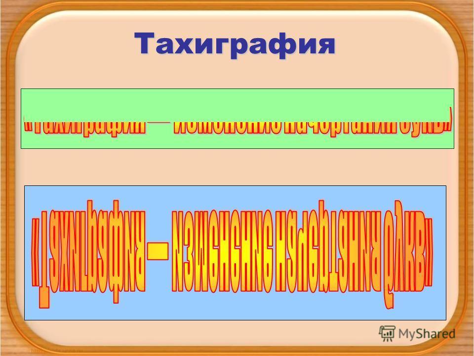 Тахиграфия