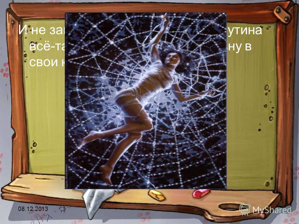 08.12.2013 И не заметил он, как Интернет-паутина всё-таки затянула Смайл-царевну в свои коварные сети.