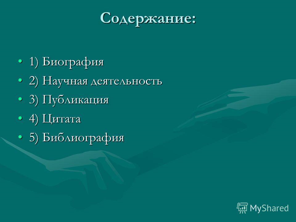 Содержание: 1) Биография 2) Научная деятельность 3) Публикация 4) Цитата 5) Библиография