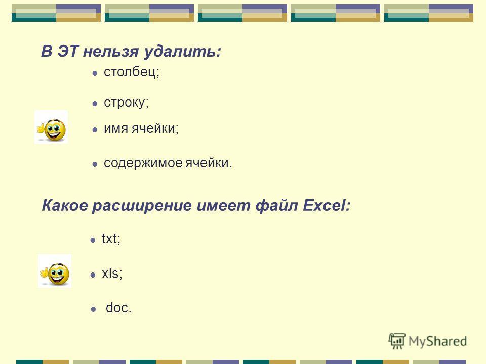 Какое расширение имеет файл Excel: txt; xls; doc. В ЭТ нельзя удалить: столбец; строку; имя ячейки; содержимое ячейки.
