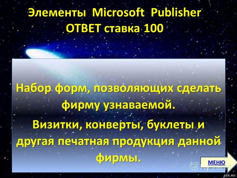 Элементы Microsoft Publisher ОТВЕТ ставка 100 Элементы Microsoft Publisher ОТВЕТ ставка 100 Набор форм, позволяющих сделать фирму узнаваемой. Визитки, конверты, буклеты и другая печатная продукция данной фирмы. Набор форм, позволяющих сделать фирму у