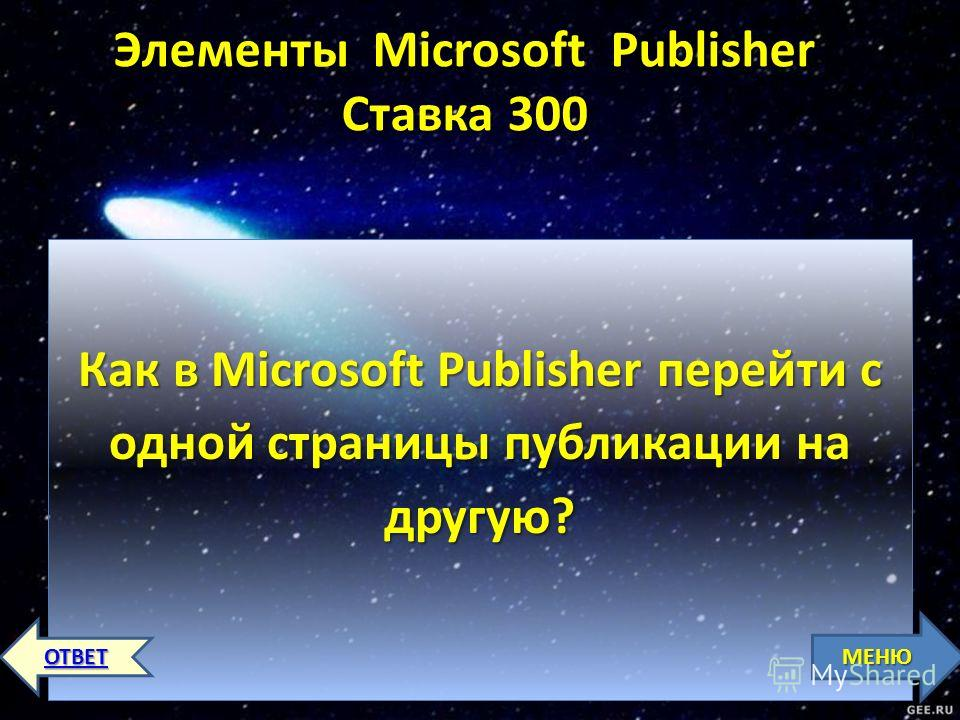 Элементы Microsoft Publisher Ставка 300 Элементы Microsoft Publisher Ставка 300 Как в Microsoft Publisher перейти с одной страницы публикации на другую? МЕНЮ ОТВЕТ