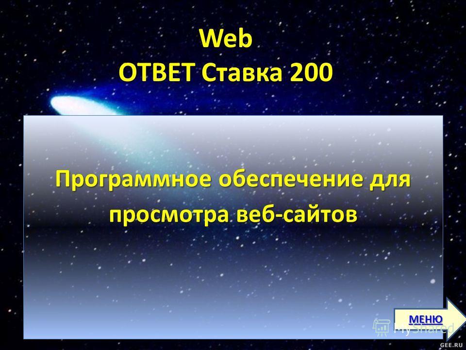 Web ОТВЕТ Ставка 200 Программное обеспечение для просмотра веб-сайтов МЕНЮ