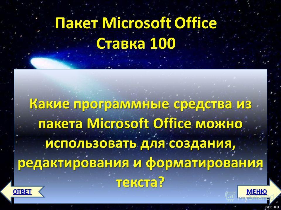 Пакет Microsoft Office Ставка 100 Какие программные средства из пакета Microsoft Office можно использовать для создания, редактирования и форматирования текста? ОТВЕТ МЕНЮ