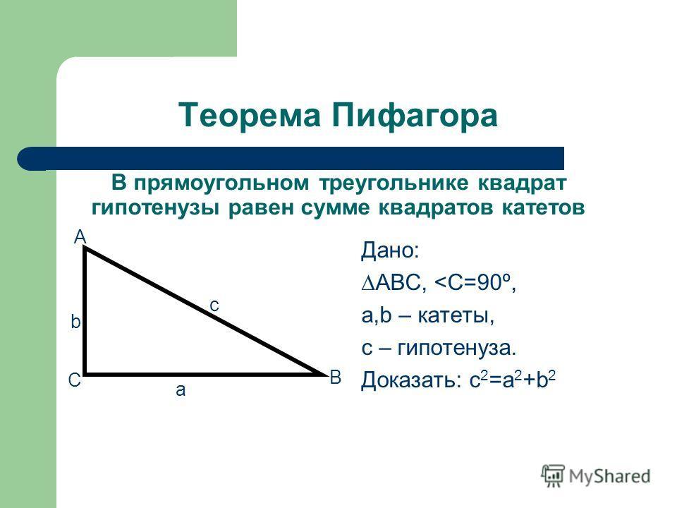 Теорема Пифагора В прямоугольном треугольнике квадрат гипотенузы равен сумме квадратов катетов Дано: ABC,