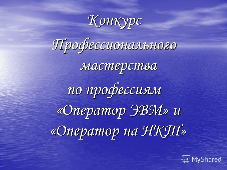 Конкурс Профессионального мастерства по профессиям «Оператор ЭВМ» и «Оператор на НКТ»