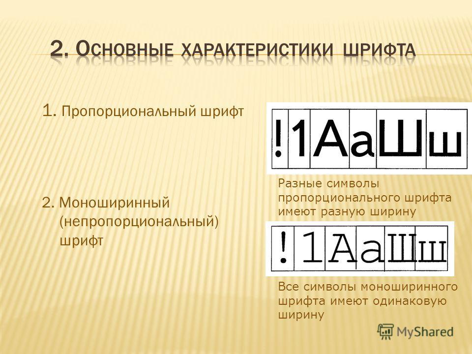 1. Пропорциональный шрифт 2. Моноширинный (непропорциональный) шрифт Разные символы пропорционального шрифта имеют разную ширину Все символы моноширинного шрифта имеют одинаковую ширину