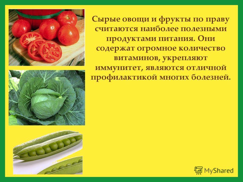 Сырые овощи и фрукты по праву считаются наиболее полезными продуктами питания. Они содержат огромное количество витаминов, укрепляют иммунитет, являются отличной профилактикой многих болезней.