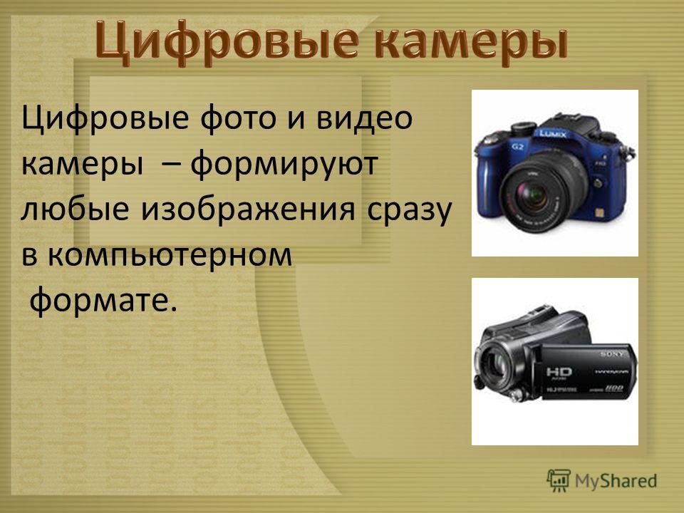 Цифровые фото и видео камеры – формируют любые изображения сразу в компьютерном формате.