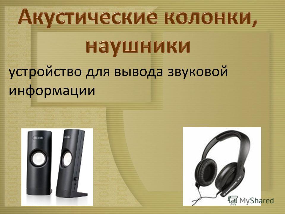 устройство для вывода звуковой информации