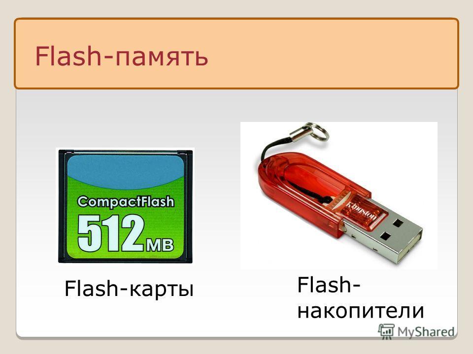 Flash-память Flash-карты Flash- накопители