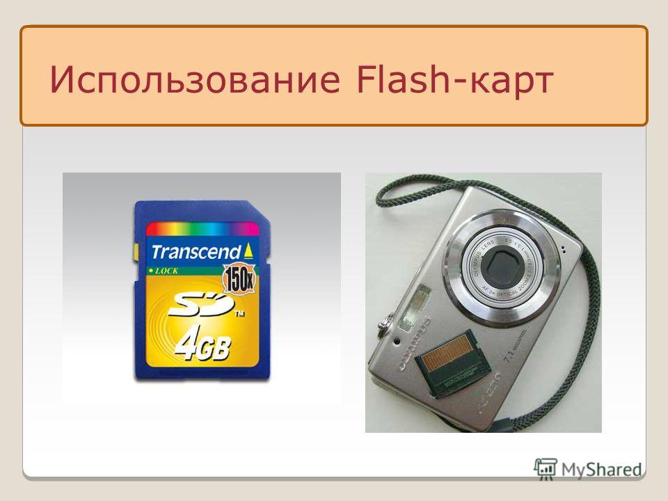 Использование Flash-карт