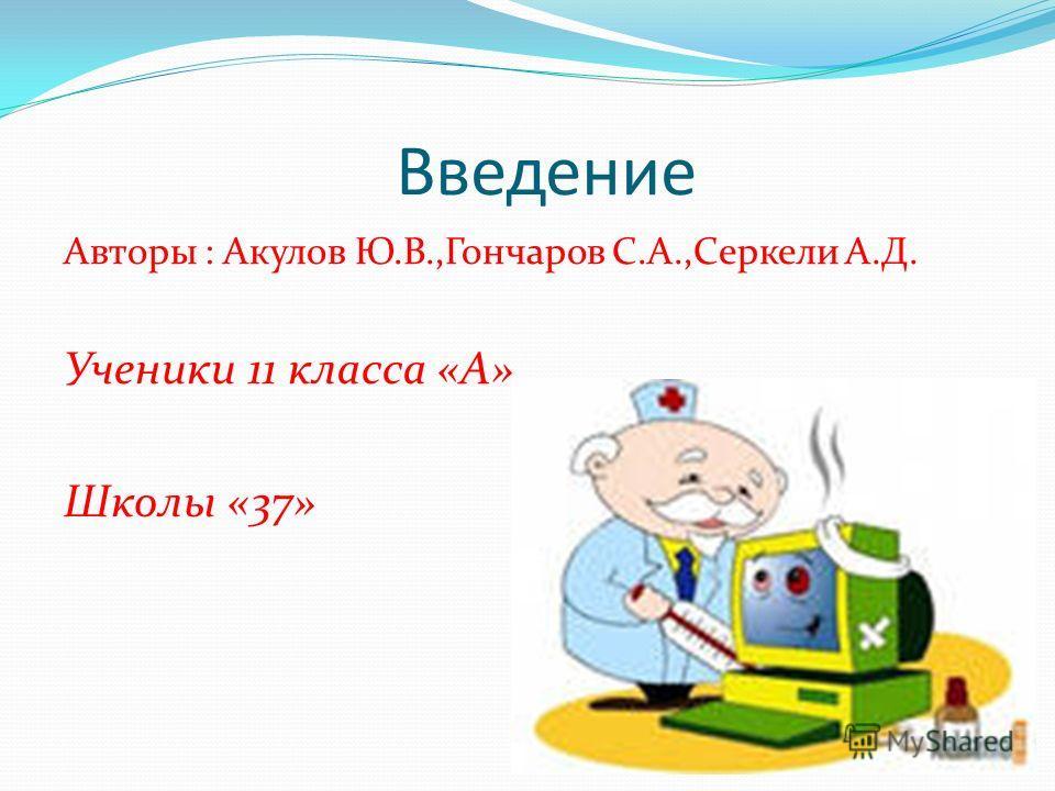компьютерные вирусы и антивирусные программы)))
