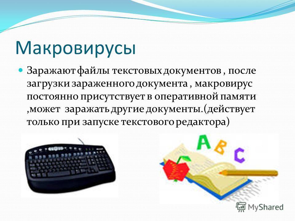Файловые вирусы Внедряются в программы. После запуска зараженной программы вирусы попадают в оперативную память и могут заражать другие программы(Файлы)