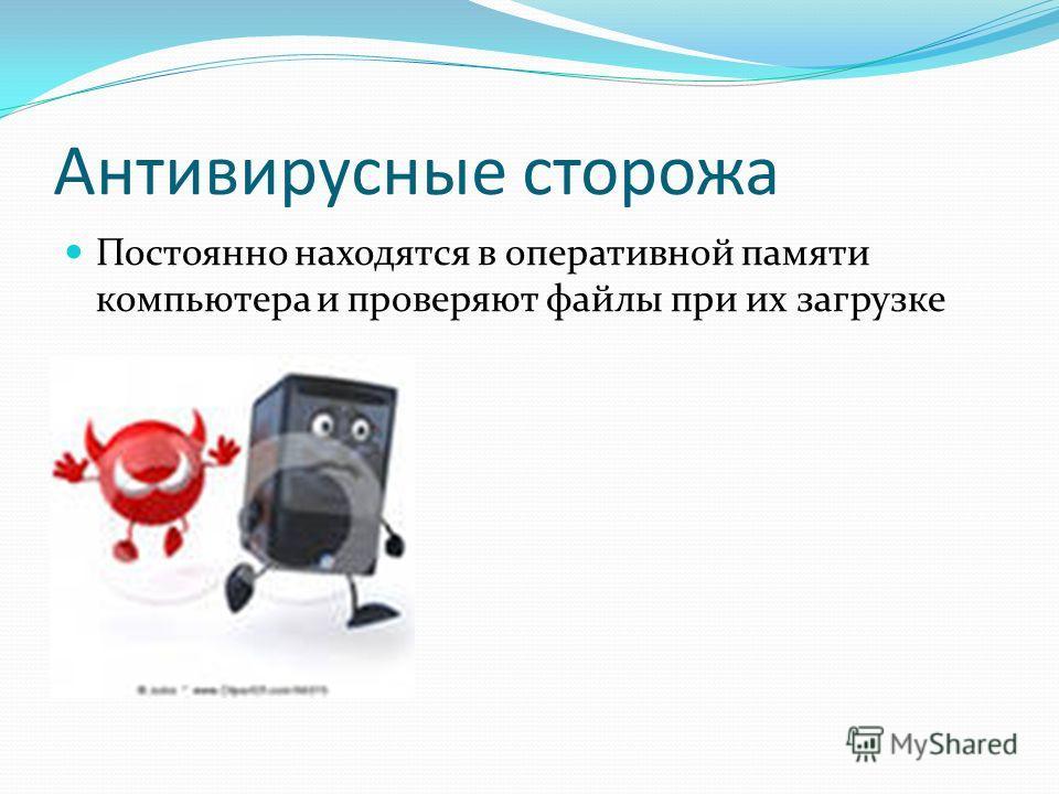 Антивирусные сканеры После запуска оперативной системы сканирует компьютер на наличие вирусов и обеспечивает их нейтрализацию.